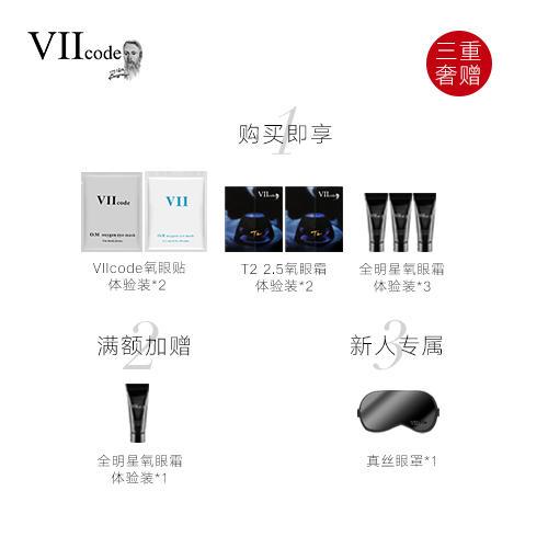 VIIcode T2 O3.0 氧眼霜